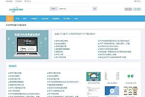 【迅睿CMS免费开源系统v4.4.9】PHP万能建站框架+网站内容管理框架+电脑网站+手机网站+APP