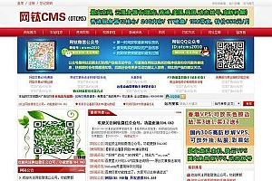 【网钛CMS PHP版 v5.80】内置小刀模板+文章新闻发布型网站+资讯门户类网站
