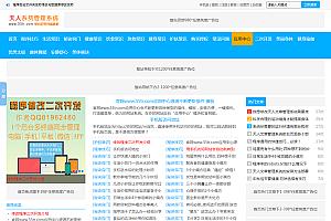 【天人文章管理系统v5.5】UTF8+电脑手机平板版无缝自动切换+支持seo整站静态化及动态切换