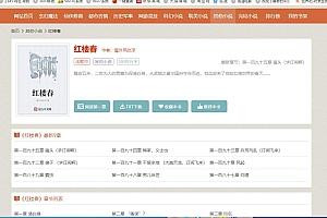 【杰奇小说源码】含杰奇v1.7程序去授权版+代码简洁+页面完整+橙色模板(含PC+WAP模板)