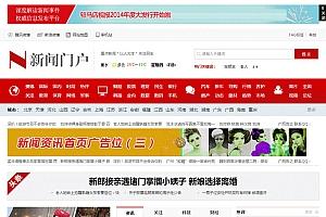 【新闻门户类网站源码】织梦dedecms内核、财经理财、新闻财经