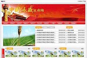【汇成政府建站CMS系统 v1.6】政府网站系统+新闻内容编辑工具支持最新版本的firefox与chrom