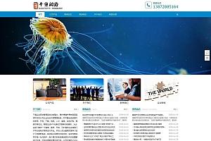 【千博HTML5自适应企业网站系统】支持电脑PC端/手机WAP端/绑定到微信端+v2021 Build1207