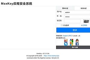【MaxKey单点登录认证系统 v2.4.0 RC】企业级IAM身份管理和身份认证产品+RBAC权限管理