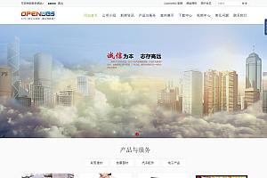 【OpenWBS 企业建站 v5.6.2】CMS互联网商务建站软件系统+企业商城+手机PC微信
