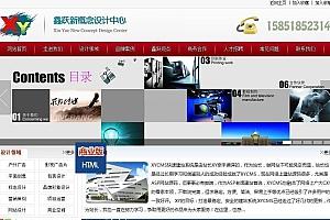 【xycms广告设计中心网站系统 v4.6】广告公司网站+基本信息管理+在线报名信息管理等