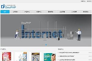 【DouPHP模块化企业网站管理系统 v1.6】 公众号管理模块+支持手机端进行后台管理操作