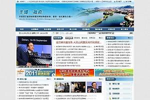 【千博政府网站管理系统】政府门户网站+高效的协同式办公平台+ v2021 Build1027