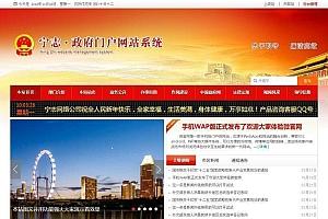 【NZCMS政务版系统】红色宽屏版政府党建门户网站系统v2021.11.18+在线备份还原数据库