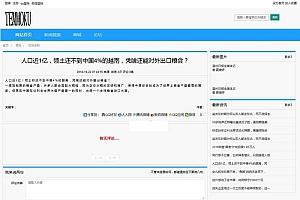 【TEMMOKUMVC天目网站管理系统】采用自主开源MVC构架+Home版+T2.01正式版+适用大中小型企业