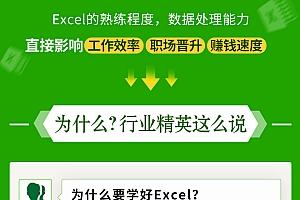 徐军泰Excel数据处理速成实战课,5分钟搞定1天工作量
