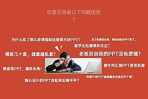 周瑜PPT逻辑美学 34节万能宝典
