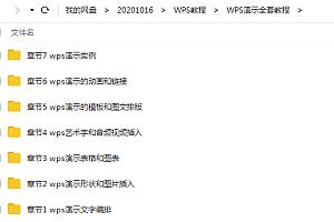 零基础学习wps WPS表格文字演示合集全套教程