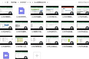 Excel超强实战日常办公技巧20例