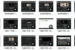 AE速成视频教程-17集快速入门ae cc 2018到实战教学视频