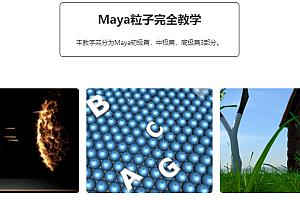 Maya特效粒子中文完全教学