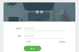 扁平简洁的HTML登录页面