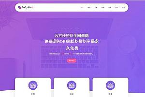 【彩虹云秒赞】首页模板紫色+彩虹云任务V7+点赞系统源码