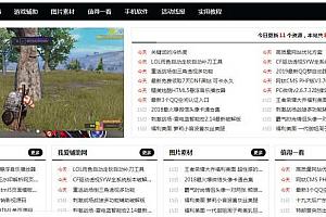 Z-BlogPHP资源网CMS模板_网站模板