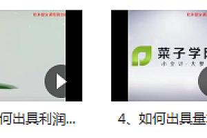张秋利-中小企业财务主管财务分析实战