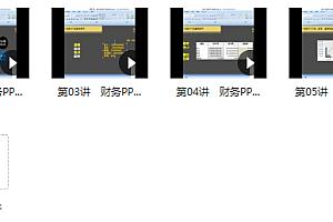 张泽锋~财务人员使用ppt做优秀的汇报(7讲全)