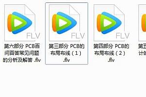 Altium Designer16实例教程-Altium Designer16 绘制STM32开发板实例视频教程