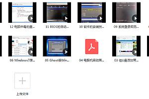 U盘重装电脑系统及系统维护视频课程