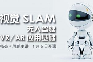 小象学院-视觉SLAM-殷鹏