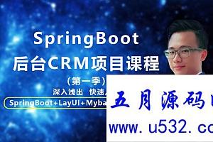 SpringBoot后台CRM项目视频教程(第一季)