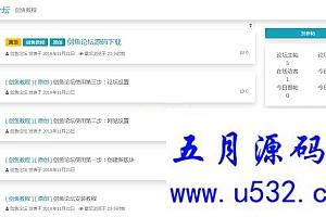 【剑鱼论坛v2.5.3】(JianYuLunTan)PHP语言开发开源轻论坛系统+前后台全部采用自适应设计