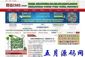 【网钛CMS PHP版v5.71】内置小刀模板+适用于新闻文章发布型网站+资讯门户类网站