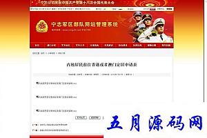 【宁志网站管理系统】部队门户信息网站管理系统 v2021.11.2+站点日志管理+用户管理