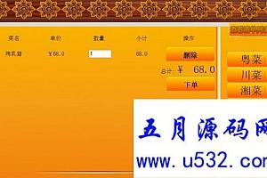 【餐饮酒店源码】JAVA EE MVC架构+餐饮管理系统+酒店菜单下单系统+后台管理系统
