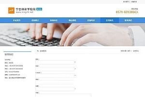 【宁志教育培训机构版管理系统v2021.11】天蓝色风格宽频页面+ 宁志网站管理系统+数据库在线备份