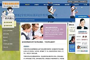 【千博学校网站系统】v2021 Build0724+全Div+Css架构教育机构网站源码+全面兼容各大主流浏览器