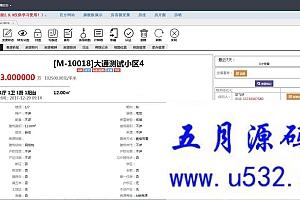 【开单大师v3.4.7】 学习版+开源可定制房产管理系统+房产中介ERP管理系统+手机电脑微信Pad同步使用