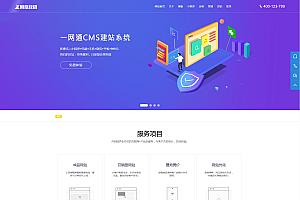 织梦cms最新一网通cms建站公司 网络设计公司 营销公司网站源码【站长亲测】