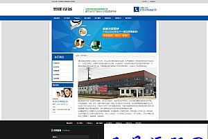 织梦cms模板 自适应 营销型智能设备电子设备热水工程网站源码【站长亲测】
