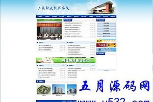织梦cms自适应 职业教育技术学院学校类网站源码【站长亲测】