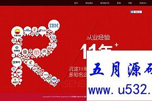 织梦cms模板 红色网络工作室网站源码[自适应手机版]【站长亲测】