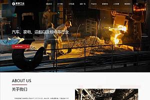 织梦cms模板 重工业机械钢铁类网站源码(自适应手机端)【站长亲测】