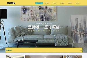 织梦响应式家装装修零售类网站织梦模板(自适应手机端)