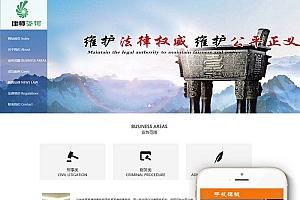 织梦行政诉讼律师事务所类网站织梦模板(带手机端)