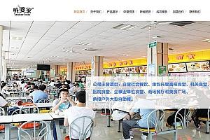 织梦食堂承包餐饮服务管理类网站织梦模板(带手机端)