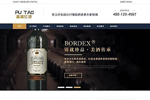 织梦高端品牌红酒酒业类网站织梦模板(带手机端)