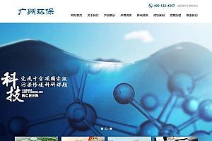 织梦环保科技废弃物污染治理类织梦模板(带手机端)