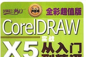 [PDF]《CorelDRAW.X5实战从入门到精通》彩图版