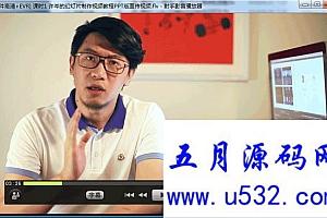 许岑的幻灯片制作视频教程[ppt版]