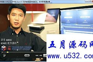 许岑的幻灯片制作视频教程[keynote版]