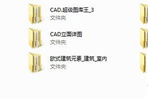 AutoCAD万套建筑图库存